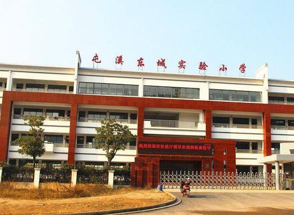 屯溪区东城实验小学