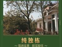 出售绘宸花园5室3厅3卫322.72平米450万住宅