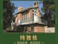 出售绘宸花园独栋别墅5室3厅3卫411平米550万住宅