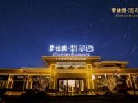 出售碧桂园 翡翠湾3室2厅2卫115平米10万住宅
