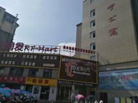 出售富宁广场公寓1室1厅1卫48平米24万住宅