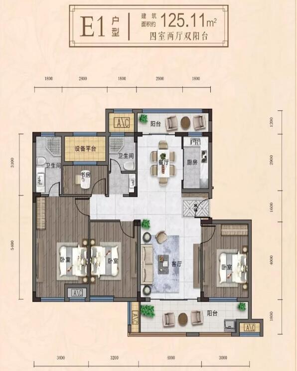 e1户型建筑面积约125.11㎡,四室两厅双阳台