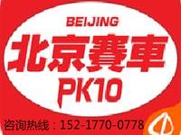 北京赛车pk10代理