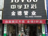 广惠商城店铺出租
