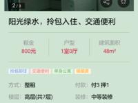 出租阳光绿水48平米800元/月住宅
