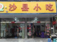 旺铺位于徽韵商贸城,紧邻黄山新国线换乘中心,人气极佳,高回报率