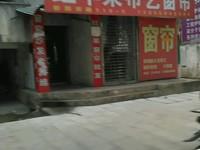 出租建材一条街上的新园路临街店面 原红苹果布艺窗帘