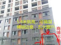 御宾国际20层公寓边套稀缺商铺 距一中1千米 5.4米挑高 可隔层 五大窗户
