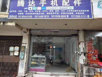 手机配件维修一条街109号店面