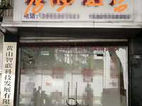 出售上塘新村正街22万商铺
