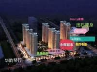 天域景徽国际一手商铺免佣金,248万元做永辉超市房东,回报率5 ,永辉五年租约。