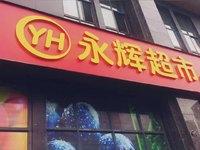 永辉超市景徽社区店 一手对外出售:183平,年租金11万,长期租约!