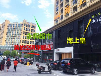 天域独家代理-市中心社区商圈旺铺出租,105平,实际使用150平