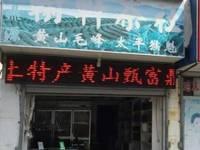 出租黄山风景区沿溪东街135平米临街商铺