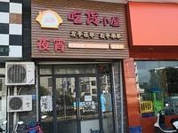 黟县宇仁现代城20号店铺出租