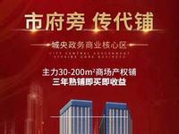 永辉超市铺位开始热销 包租10年1-4层商场,面积约30-200 ,即买即收租