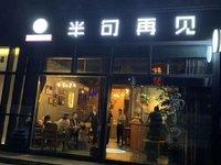 利港尚公馆 音乐酒吧转让 因房东回老家发展 低价转让 装修花了三十万 全部不带走
