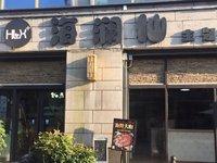 出租黎阳in巷200平米10000元/月商铺