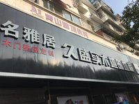 出租三华园80平米6000元/月商铺