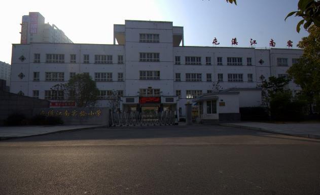 江南实验小学