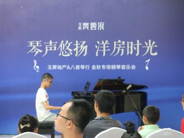 金秋钢琴专场音乐会