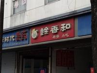岩寺新时代沿街旺铺出售 永佳大道一侧