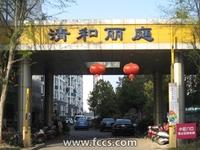 清和丽庭商住两用楼, LOFT结构,实际使用面积80平米