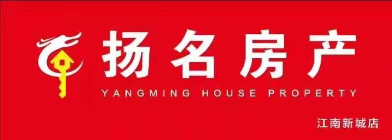 黄山扬名房产中介有限公司