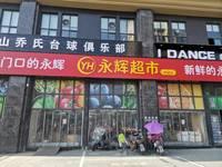 永辉超市旺铺出售,一手税费无中介费