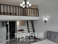 首租一中公寓 书香雅苑 1100元/月