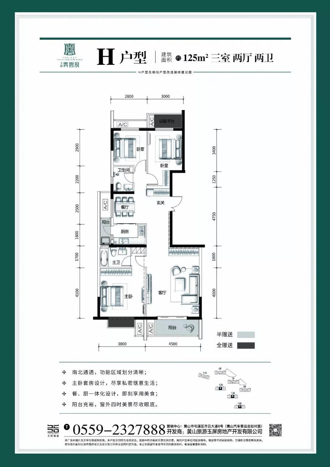 13#楼H户型