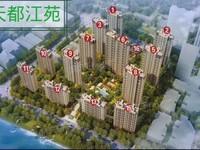 国企品质----天都江苑,6号楼王,观景好楼层,166平大四房,人车分流 送车位