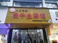 歙县城区小北街口商业街店铺出租