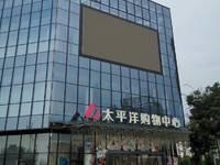 太平洋购物中心一楼70平米商铺电话13195597660