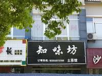 出租山语人家120平米3500元/月商铺