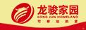 黃(huang)山龍駿家園