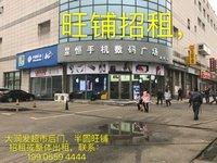 出租新黄山商业步行街100平米17000元/月商铺