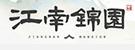 江(jiang)南錦園