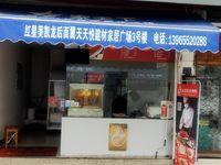 转让阳湖菜市场东32号店面人流量大价格便宜