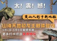 """太震撼!恐龙嘉年华""""五一""""空降黄山"""