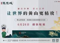 碧桂园凤凰城新徽派示范区4.24绽放