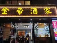 转让金帝酒家250平米临街饭店