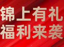 錦(jin)園有禮 三重福利6月(yue)來襲(xi)