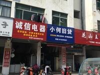 屯溪市中心丰华大市场商铺出售