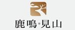 萬(wan)創鹿鳴見山