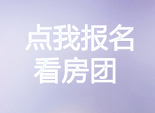 10.31看房(fang)團來啦 2.5萬(wan)的優惠(hui)市民網幫你要(yao)到了(liao)