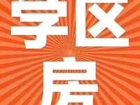 江南新城稀缺低总价单身公寓,70年产权,既买既收益,挂学区首选,