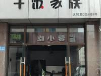转让新黄山商业步行街1室0厅0卫63平米2100元/月商铺