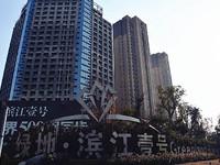 绿地滨江壹号边套 满两年 四房 纯毛坯房 采光不遮挡看房方便